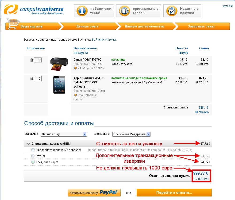 Убедитесь в том, что стоимость товара с доставкой (минус VAT) не превышает 1000 евро!