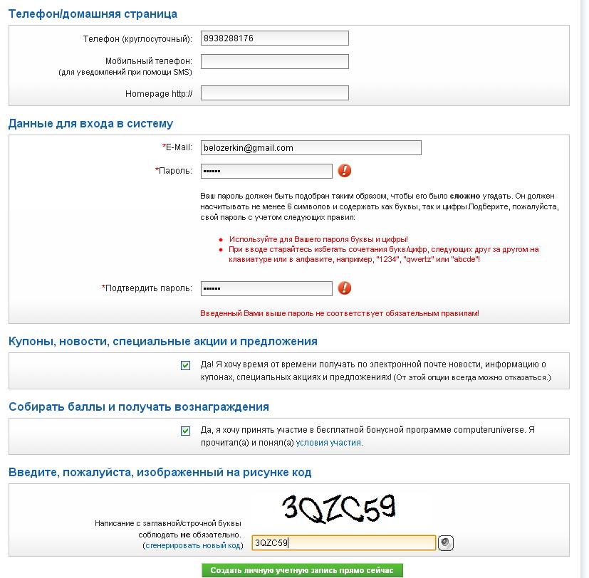 Регистрация на computeruniverse - ввод email и пароля