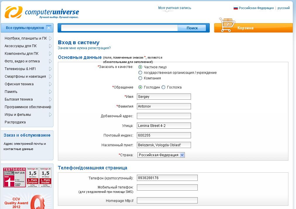 Регистрация на computeruniverse