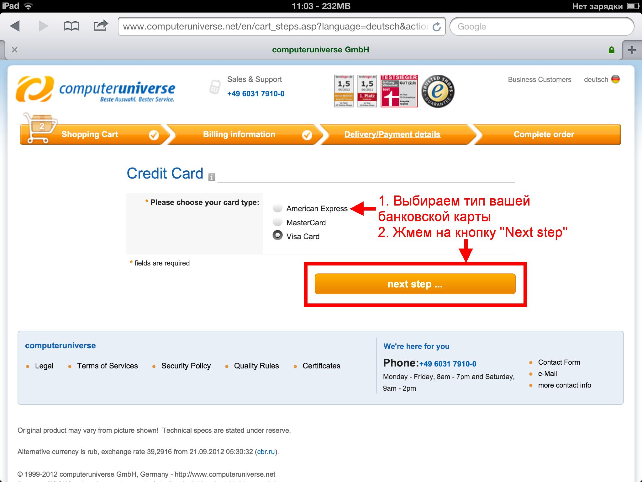 Выберите вашу кредитную карту