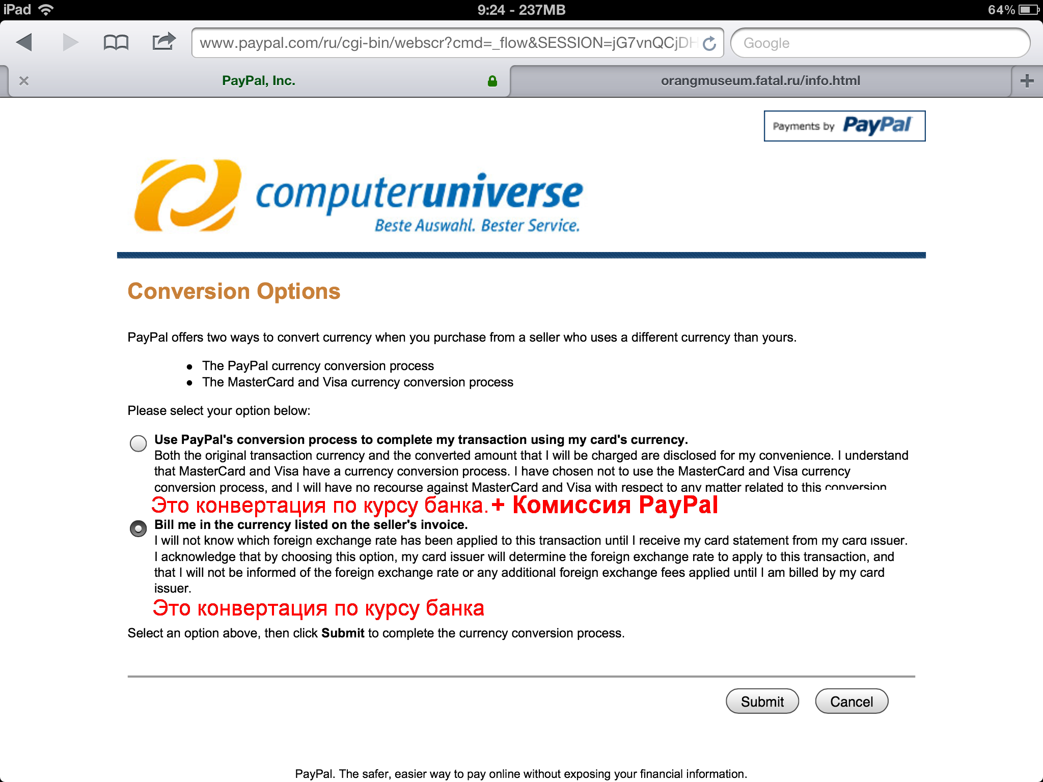 Два способа оплаты через PayPal