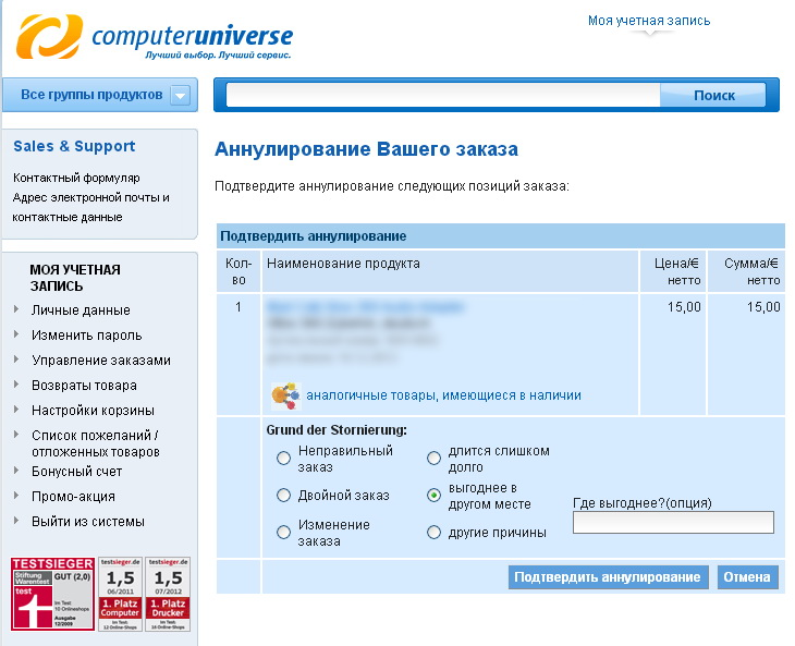 computeruniverse.ru cancel my order
