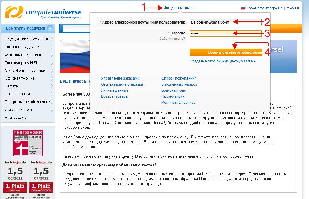 computeruniverse.ru ввод логина пароля на русском сайте