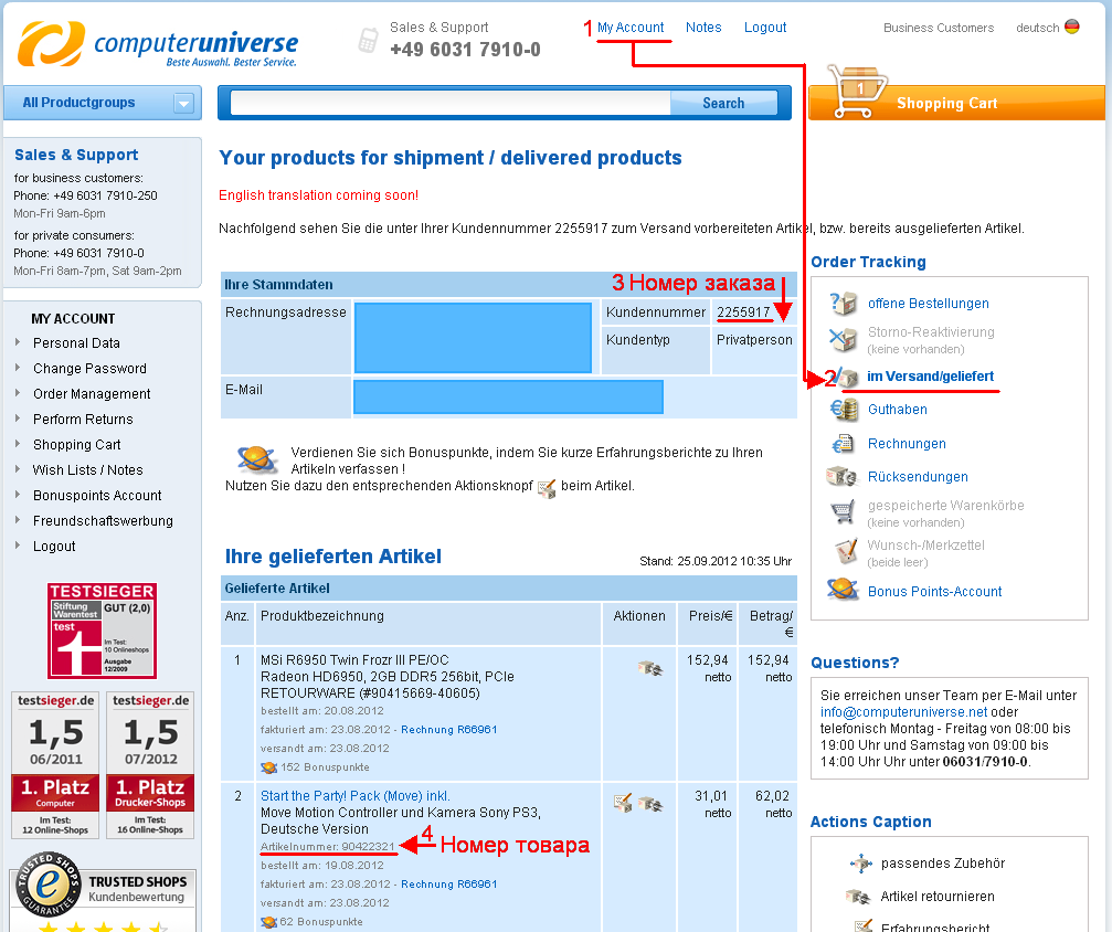 Как узнать номер заказа и номер товара computeruniverse