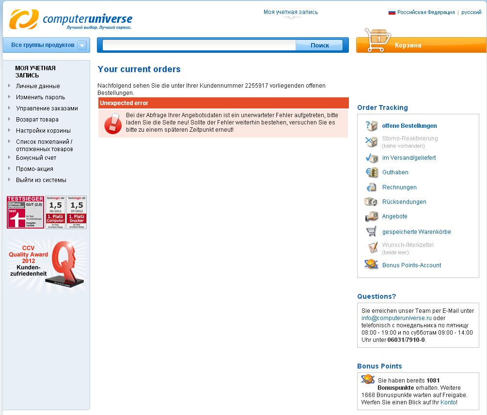 computeruniverse.ru ошибка при попытке зайти в мои заказы