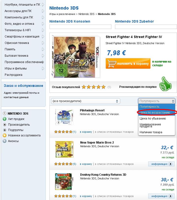 На computeruverse.ru можно купить дешевые игры для Nintendo 3DS
