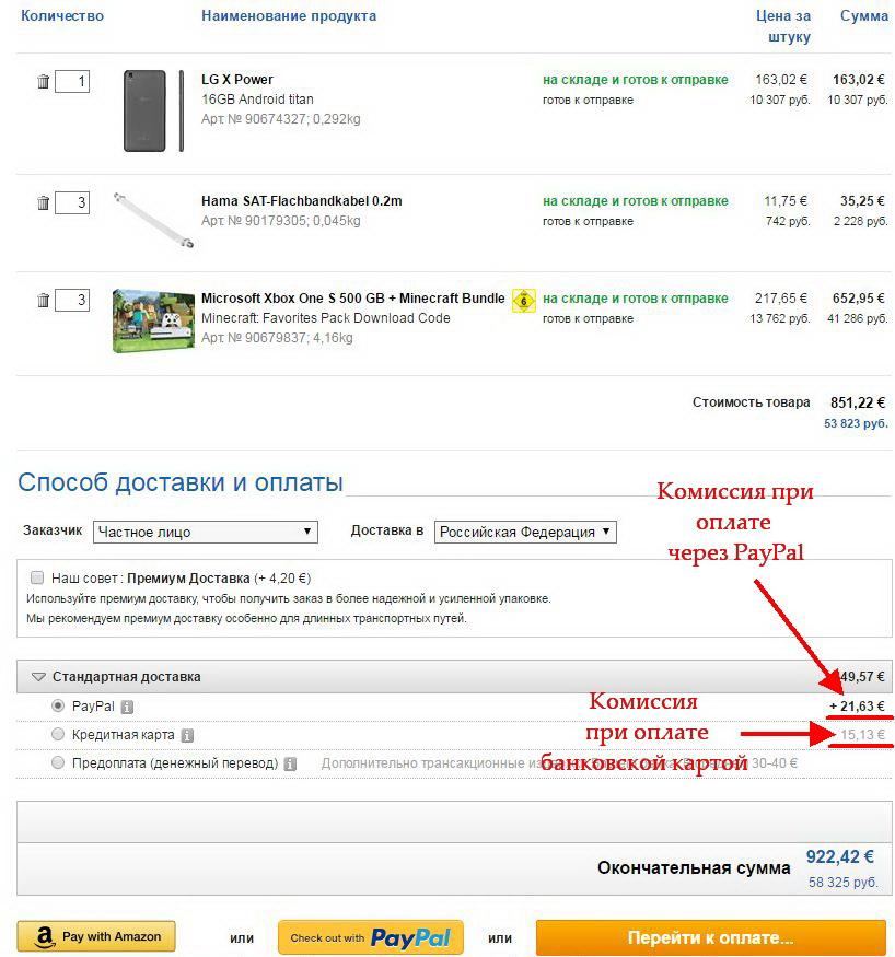 Комиссия за оплату PayPal или картой в computeruniverse