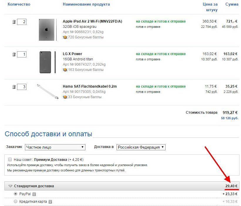Легкие товары в заказе computeruniverse.ru