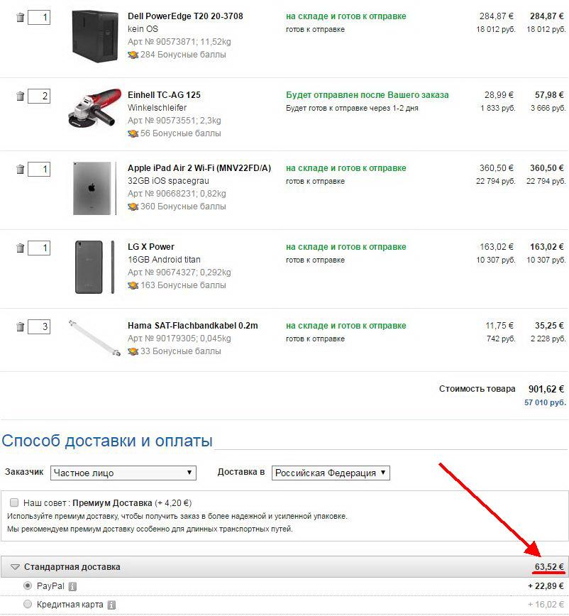 Computeruniverse.ru расчет стоимости доставки (тяжелые товары)
