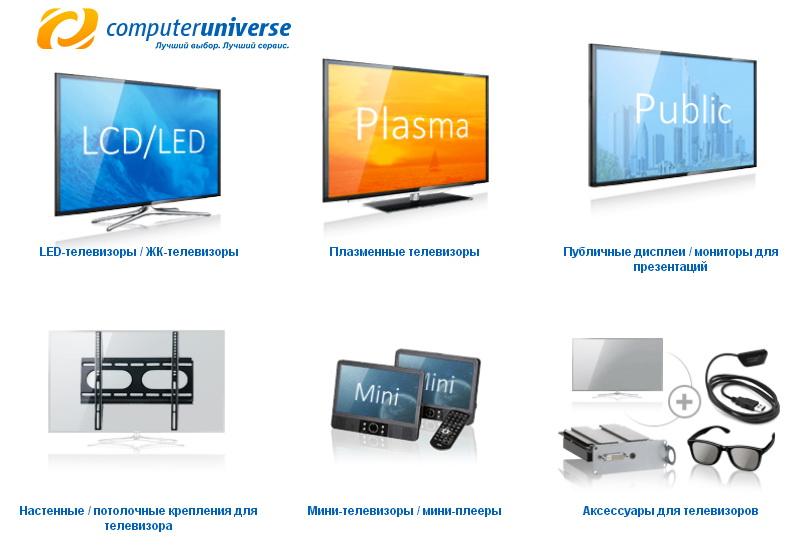 В категории в телевизоры и Hi-Fi представлены LED, плазменные, мини-телевизоры и модели для презентаций. Кроме того можно купить настенное крепление и другие аксессуары.