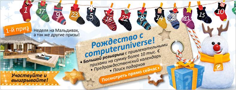 Большой рождественский розыгрыш 2013-2014 computeruniverse.ru
