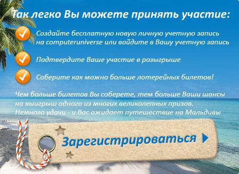 Зарегистрироваться в рождественском розыгрыше computeruniverse.ru