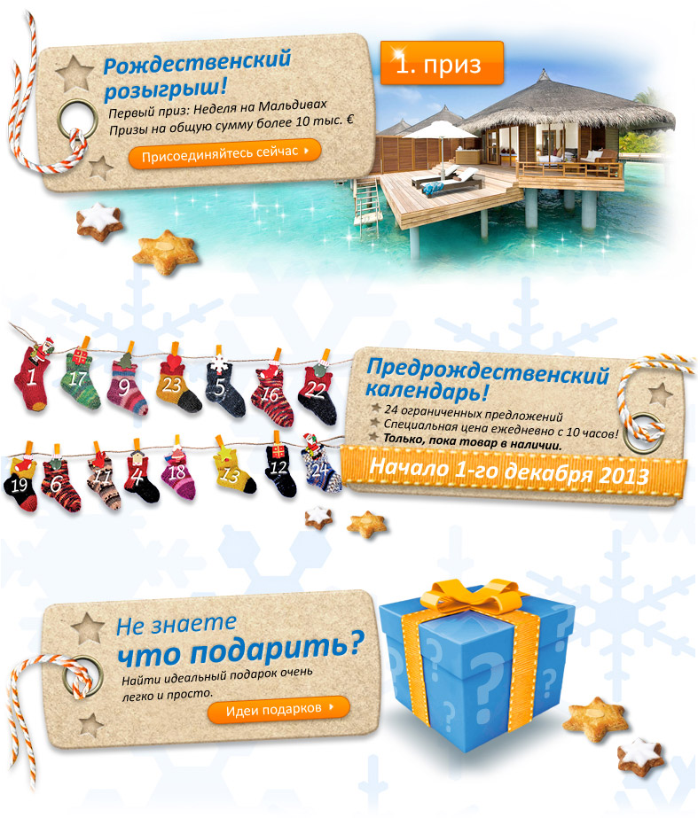 Рождественский календарь, большой роызгрыш на computeruniverse.ru
