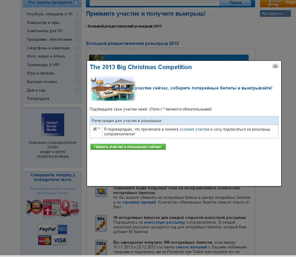 computeruniverse.ru согласие на участие в рождественском розыгрыше
