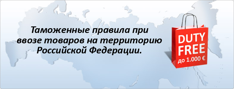 Таможенные правила при ввозе товаров на территорию Российской Федерации в 2014 году