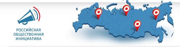Российская общественная инициатива - проголосовать
