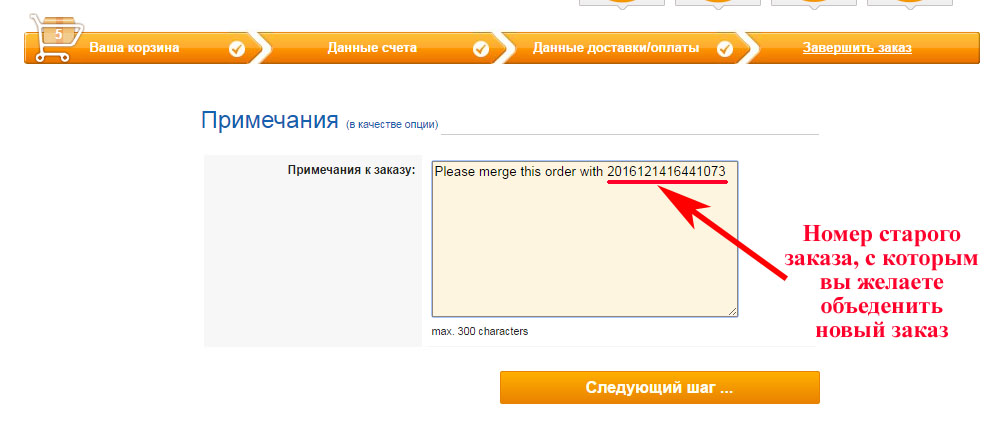 process-obedineniya-zakaza-na-computeruniverse-ru