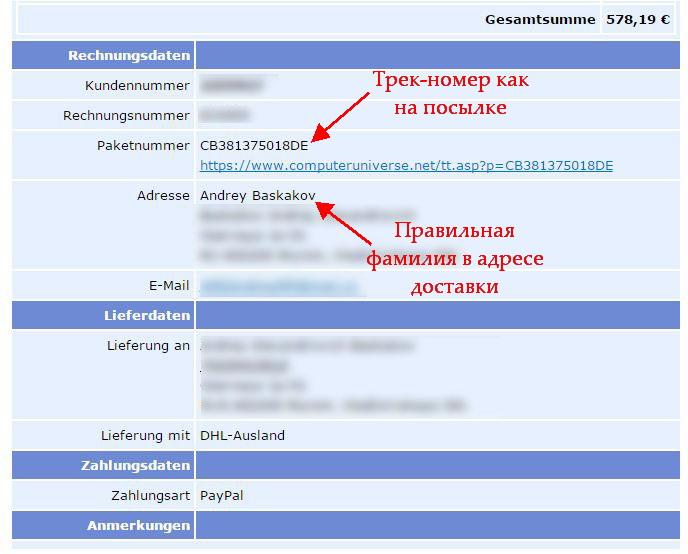 Выписка из заказа computeruniverse.ru