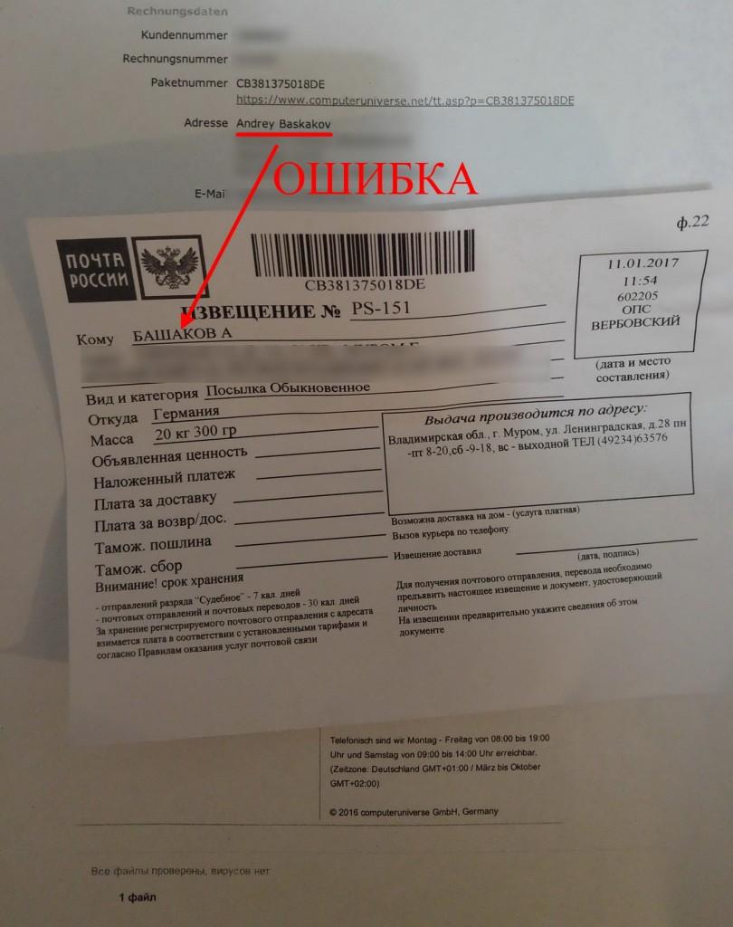Ошибка в русской фамилии на посылке с computeruniverse