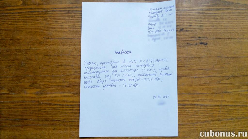 Заявление на таможню (товары предназначены для личного пользования)