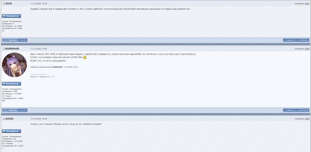 Отзывы о совместном заказе на computeruniverse