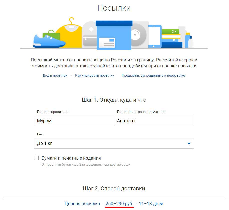 Расчет стоимости доставки по России совместного заказа на computeruniverse.ru