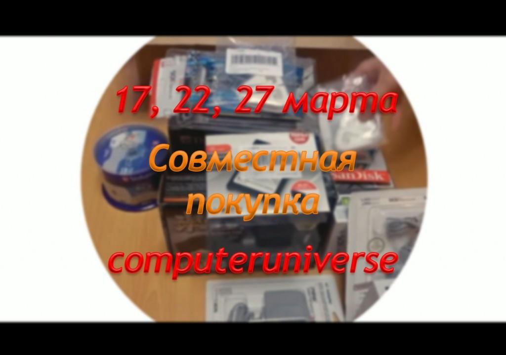 Совместная покупка в марте computeruniverse