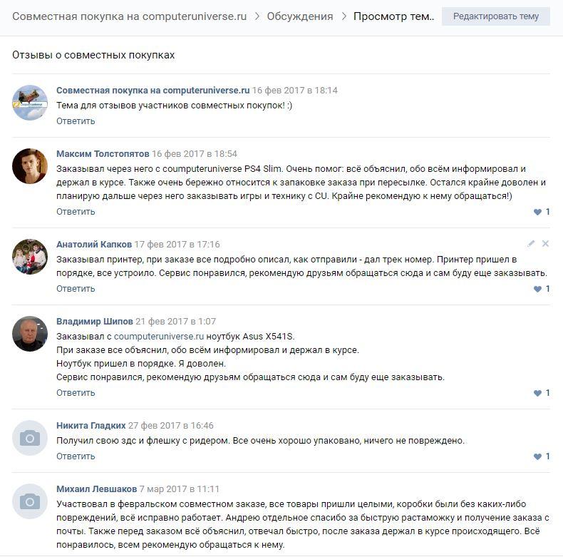 отзывы о совместных покупках компьютерюниверс вконтакте