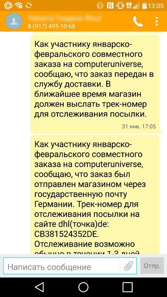 SMS уведомления для участников совместных заказов на computeruniverse