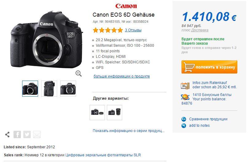 Canon 6D высокая цена